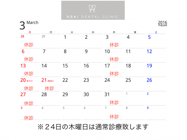 2016年3月−1