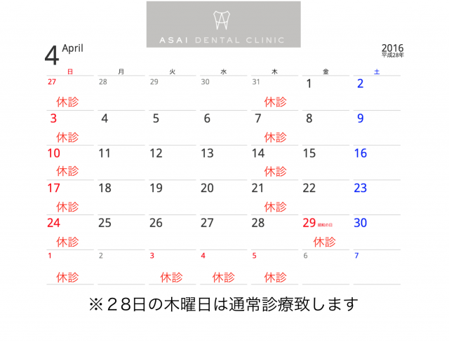 2016年4月−1