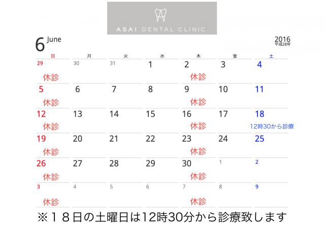 2016年6月−1