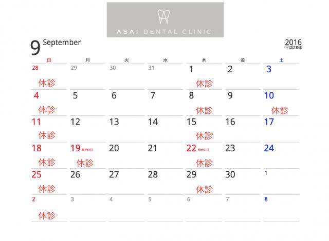 2016年 9月−1